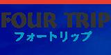 FOUR TRIP【フォートリップ】