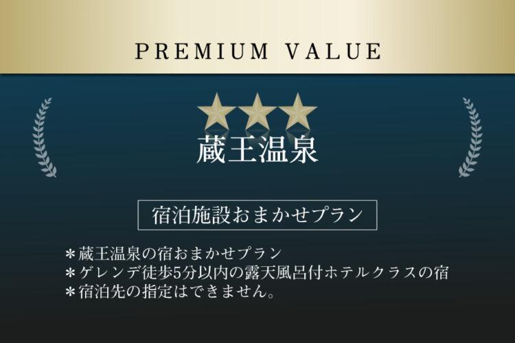 プレミアムバリュー(リフト2日券付き/朝・夕食付き)