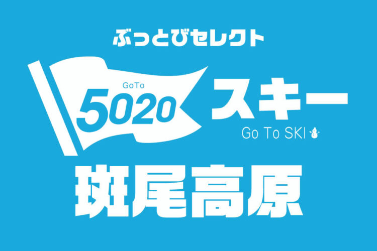 GotoSKI ぶっとびセミセレクト(リフト1日券付き/朝・夕食付き)レンタル無料