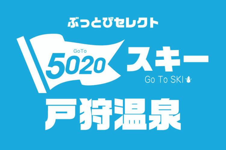 GotoSKI【ぶっとびセミセレクト】(リフト1日券付き/朝・夕食付き)レンタル無料